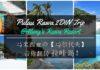 Pulau Rawa 2D1N Rawa Island 2D1N 拉哇岛