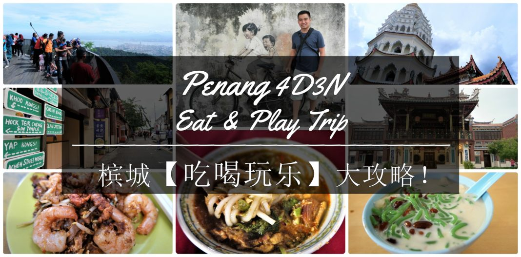 Home Malaysia Travel Penang 4D3N Eat & Play Trip