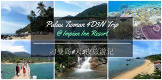 Pulau Tioman 4D3N Trip